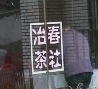 治春茶屋2.jpg