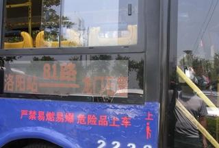 81バス.JPG