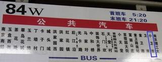 84バス.jpg