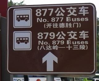 879バス.jpg