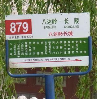 879バス2.jpg