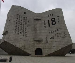 918歴史博物館.JPG