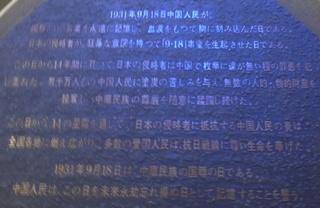918石碑.JPG