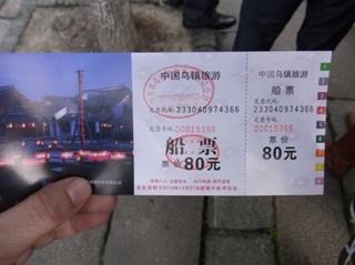 烏鎮 船のチケット.JPG
