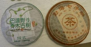 お茶土産.JPG