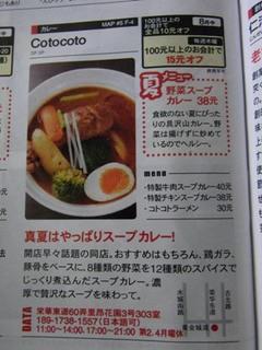 コトコト 記事.JPG