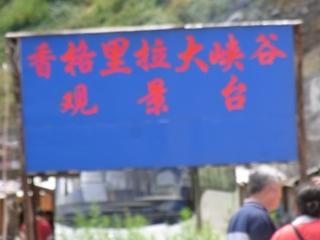 シャングリラ大渓谷.JPG