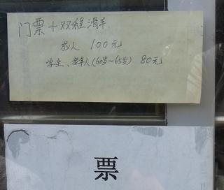 チケット100元.jpg