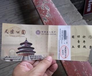 チケット40元.jpg