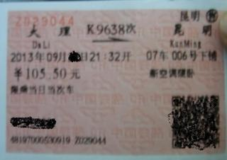 チケットゲット.JPG