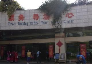 チケットセンター.JPG
