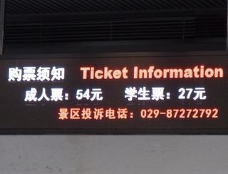 チケット54元.jpg