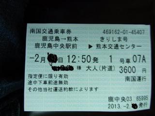 バスチケット.JPG