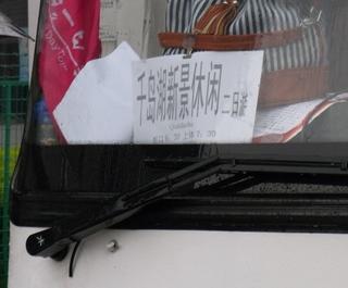 バス外観2.JPG
