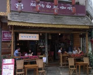 バンナカフェ.JPG