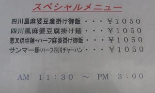 マーボーご飯.JPG