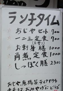ランチメニュー.JPG