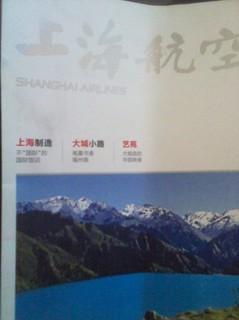 上海航空表紙.jpg