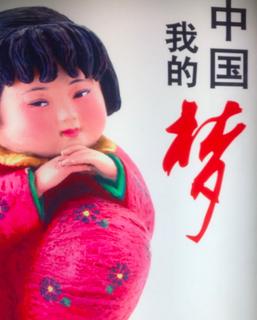 中国夢.png