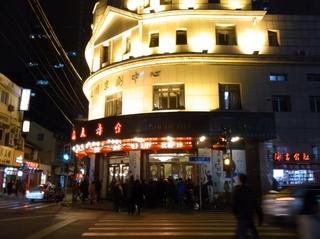 京劇センター夜.JPG
