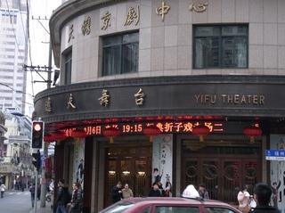京劇センター昼.JPG