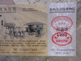 兵馬俑チケット.JPG