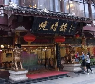 南京料理2.jpg