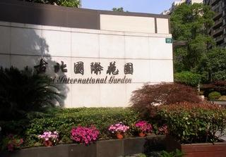 古北国際花園.JPG