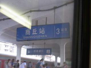商丘駅.JPG