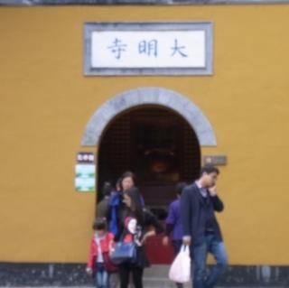 大明寺入り口.jpg