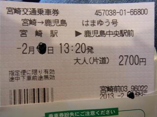 宮崎バスチケット.JPG