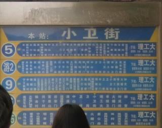 小衛街バス停.jpg