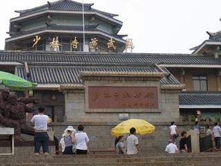 少林寺武術館1.JPG