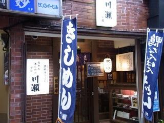川瀬.JPG