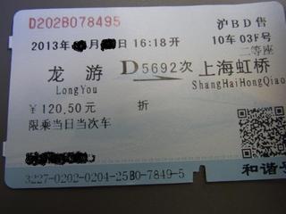 帰りチケット.JPG