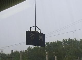 徐州.JPG