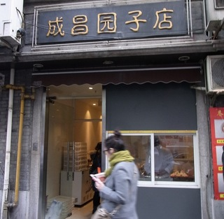 成昌団子店.jpg