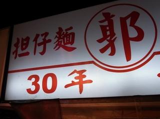 担子麺1.JPG