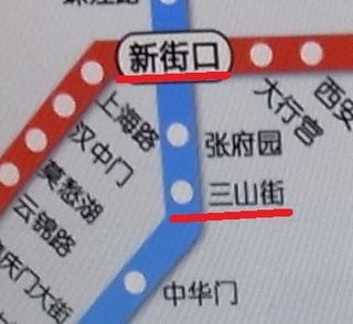 新街口→三山街.jpg