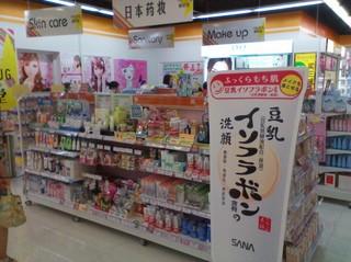 日本化粧品.jpg