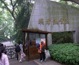明孝区入り口.jpg