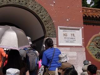 昭陵入り口2.JPG