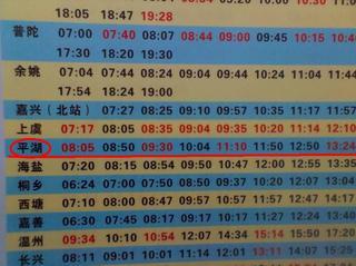 時間表.jpg
