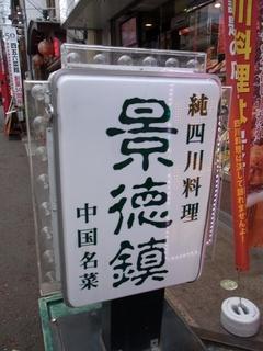 景徳鎮.JPG