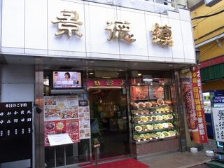 景徳鎮2.JPG