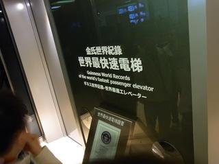 最高速エレベ.JPG