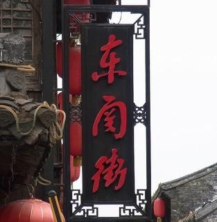 東関街看板.jpg