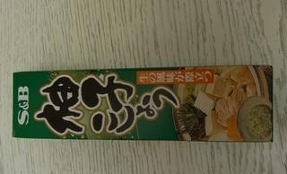 柚子こしょう.JPG