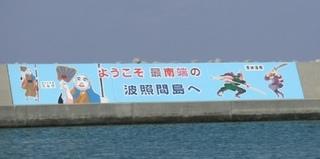 波照間港.JPG