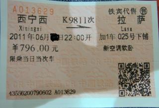 火車チケット.JPG